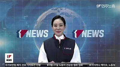 민주노총 개국 방송