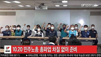 """양경수 위원장 영장심사 불참...""""협박 굴복 안해""""   민주노총 뉴스   2021.8.13"""