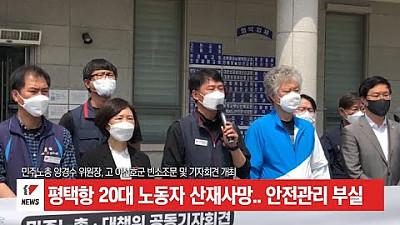 끊이지 않는 산재사망..근본적 원인은? | 민주노총 뉴스