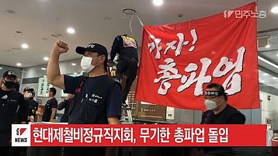 민주노총 제73차 임시대의원대회 개최... 110만 총파업 결의안건 만장일치 통과   민주노총 뉴스   2021.8.27