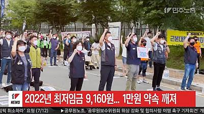 2022년 최저임금 9,160원... 1만원 약속 깨져 | 민주노총 뉴스 | 2021.7.16