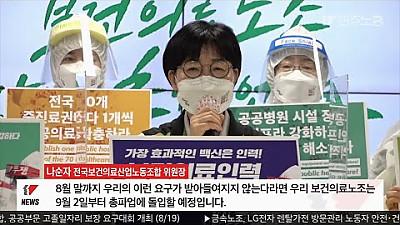 보건의료노조 동시 쟁의조정신청 기자회견 개최... 9월 2일 총파업 예고   민주노총 뉴스   2021.8.20