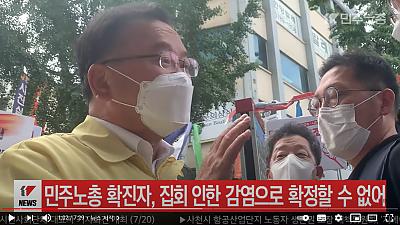 공공비정규직 차별철폐, 기재부 규탄 결의대회 열려 | 민주노총 뉴스 | 2021.7.23
