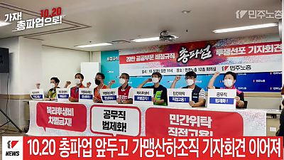역사적인 총파업, 10월 7일까지 55만명 파업결의 | 민주노총 뉴스 | 2021.10.08
